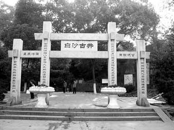 长沙古井迅速衰退 文物局长呼吁民众参与保护