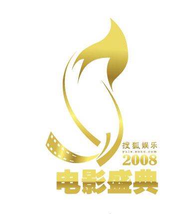 搜狐娱乐2008电影盛典