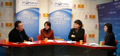 """何力、刘静、张朋做客搜狐谈""""2007年零点中国银行服务指数"""""""
