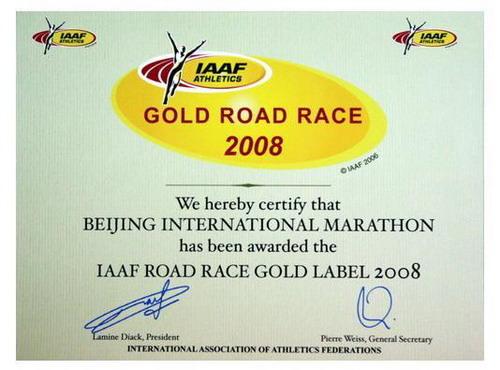 国际田联颁发的北京国际马拉松为2008年金标马拉松赛事证书