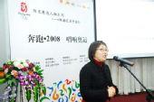 图文:阿赫瓦里中国行圆满结束 北京台陈宏致辞