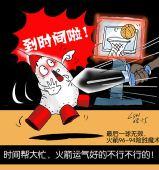 NBA漫画:火箭对魔术死里逃生