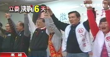 """连战、马英九首度同台拼""""立委""""选战。(台湾TVBS图)"""