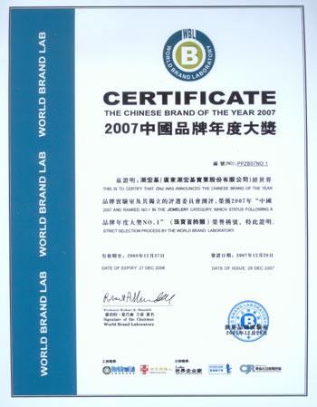 2007-12-28中国品牌年度大奖