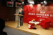 """图:""""搜狐娱乐2008电影盛典""""主持人大鹏"""