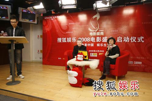 搜狐娱乐2008电影盛典 盛典评委会主席文隽、李少红1