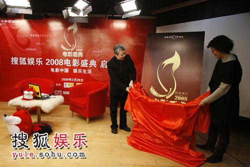 搜狐娱乐2008电影盛典- 盛典评委会主席