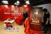 搜狐娱乐2008电影盛典- 盛典评委会主席揭幕