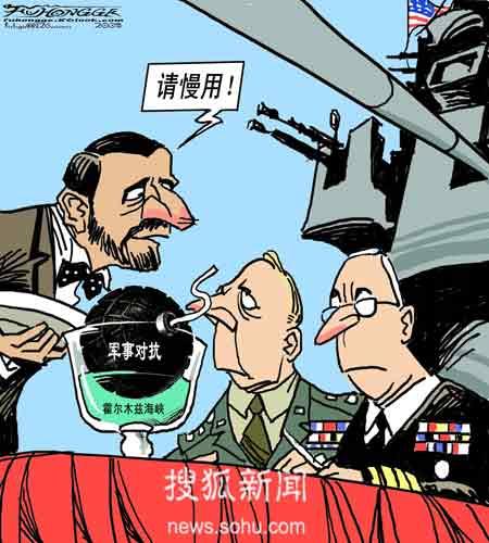 """漫画《霍尔木兹""""鸡尾酒""""》供搜狐独家使用,请勿转载。作者:傅红革"""
