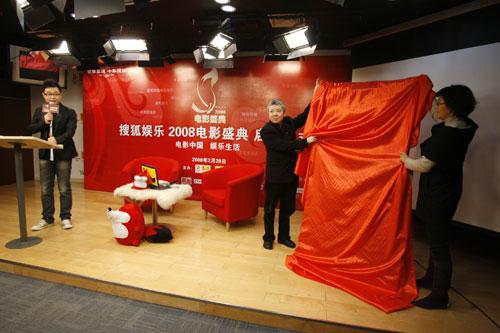 文隽李少红为搜狐娱乐08电影盛典LOGO揭幕