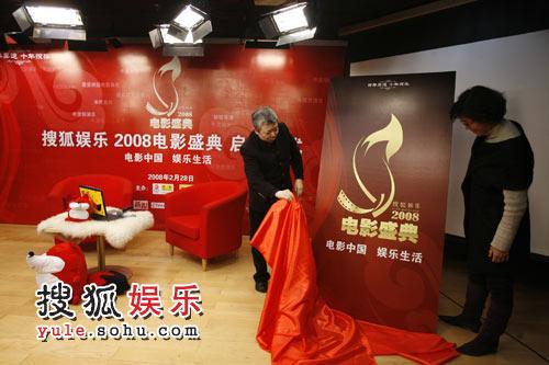 盛典评委会主席文隽李少红揭幕本次盛典LOGO