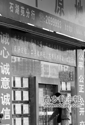 昨日下午,中原地产石湖苑分店大门紧闭