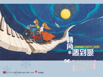 组图:台湾热播电视剧《转角遇到爱》剧照