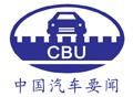 中国汽车要闻