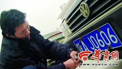 西安市交管支队各大队开始拆除陕AJ车牌,准备换发普通牌照