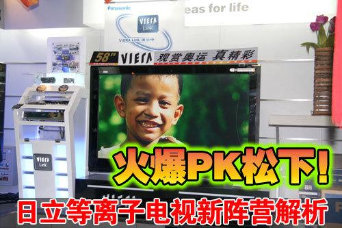 以型号分尺寸?日立平板电视产品解析