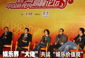 搜狐2008·新视角高峰论坛视频