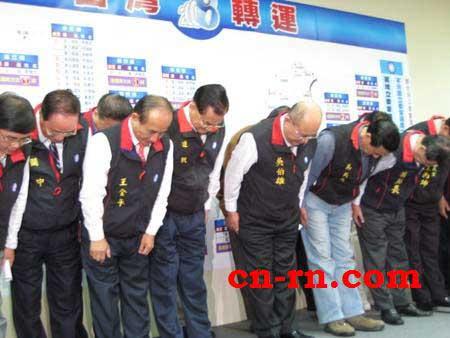 国民党高层向人民鞠躬十秒钟表达谢意。