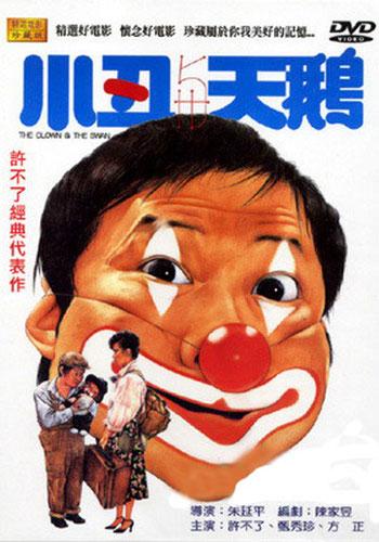 《小丑与天鹅》海报