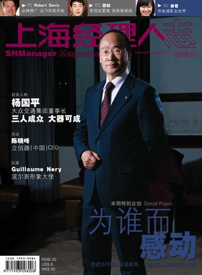 2008年1月封面