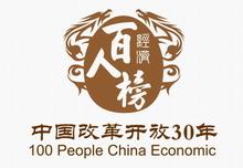 """""""中国改革开放30年经济百人榜""""系列评选,搜狐财经"""