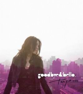 蔡健雅 Goodbye & Hello