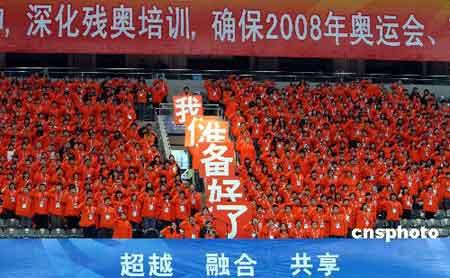 北京奥运会培训工作协调小组组长朱善璐出席并为国际轮椅篮球邀请赛开球。
