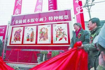 冯骥才等领导出席《朱仙镇木版年画》特种邮票首发式