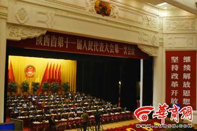 陕西省十一届人大一次会议1月16日上午9时在西安人民大厦礼堂召开