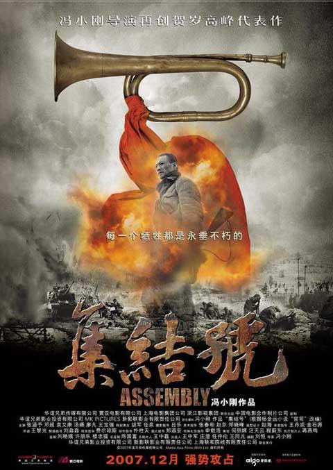冯小刚的最新力作《集结号》海报