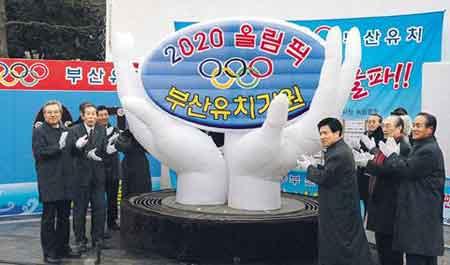 """16日下午,在釜山市政府广场上,釜山市公务员和市民团体的代表正在举行""""祈愿2020釜山奥运会申办成功100万人签名""""突破目标庆祝仪式。图据朝鲜日报"""