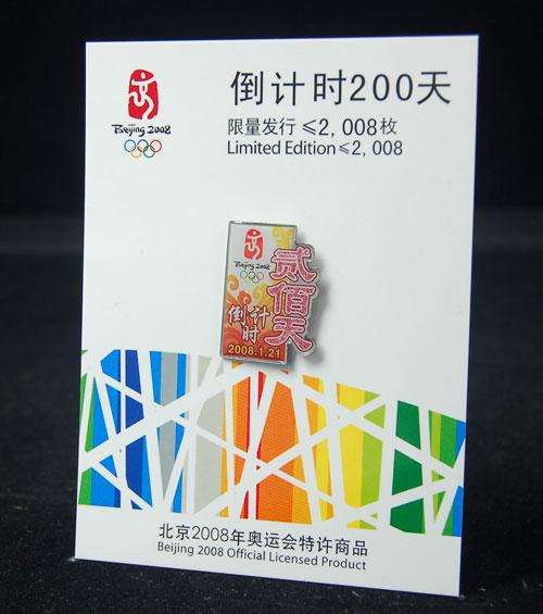 图文:奥运倒计时200天新品 倒计时纪念章