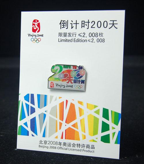 图文:奥运倒计时200天新品 200天倒计时纪念章