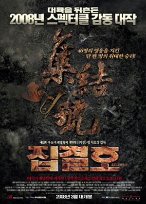 《集结号》3月6日将在韩国上映