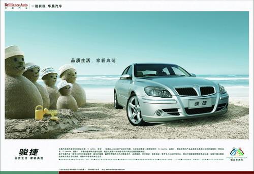中华骏捷品牌生活 广东省广告有限公司高清图片