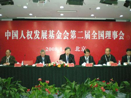 中国人权发展基金会第二届全国理事会1月18日在北京召开。图为会议现场。中国网 张璇 摄