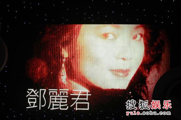 香港十大中文金曲颁奖礼现场 纪念邓丽君