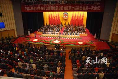 自治区政协十届一次会议闭幕现场
