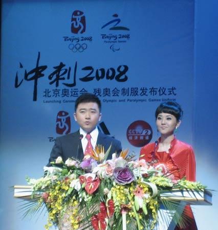 图文:北京奥运会残奥会制服发布 现场主持人