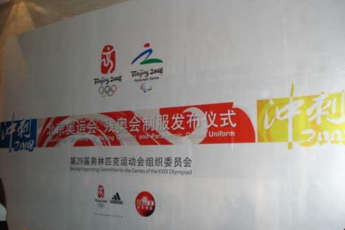 图文:奥运会残奥会制服发布 发布仪式现场