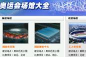 2008奥运,北京奥运场馆