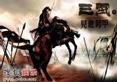 图:《三国志之见龙卸甲》精美海报 - 海报3