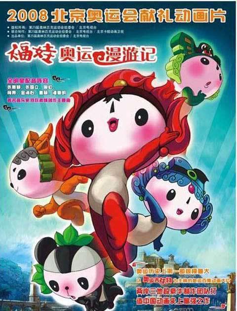 《福娃奥运漫游记》宣传海报