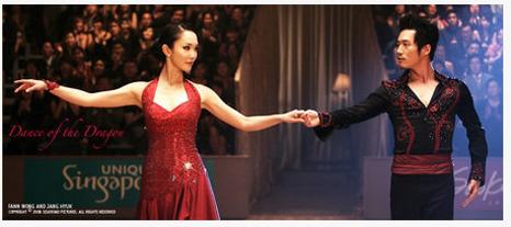 《龙舞》张赫与范文芳