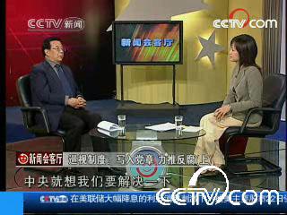中央纪委、中央组织部第二巡视组组长祁培文(左)做客新闻会客厅