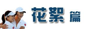 澳网,08澳网,李娜,彭帅,郑洁晏紫