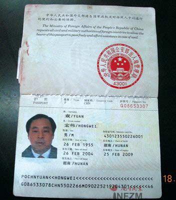 如果没有这本旧护照,袁宏伟今在何处?