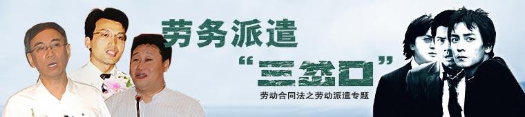 """劳务派遣""""三岔口"""""""