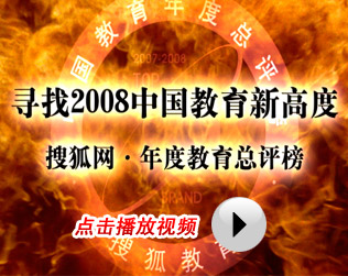 搜狐教育年度总评榜