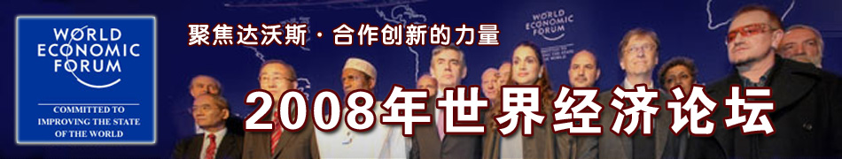 2008世界经济论坛·达沃斯